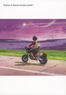 TVシリーズ 交響詩篇エウレカセブン Blu-ray BOX1【特装限定版】