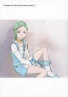 TVシリーズ 交響詩篇エウレカセブン Blu-ray BOX2【特装限定版】<最終巻>