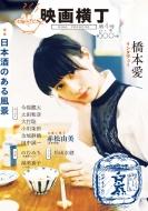 映画横丁 第4号 特集「日本酒のある風景」