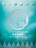 ミュージカル『刀剣乱舞』 〜幕末天狼傳〜【初回限定盤B】