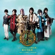 ミュージカル『刀剣乱舞』 〜幕末天狼傳〜【通常盤】