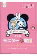 ねじ子とパン太郎のモニター心電図 ナース専科BOOKS