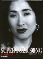 SUPER FOLK SONG〜ピアノが愛した女。〜(2017デジタル・リマスター版)