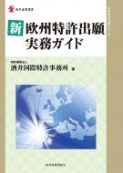 新欧州特許出願実務ガイド 現代産業選書