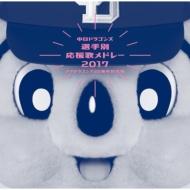 中日ドラゴンズ選手別応援歌メドレー 2017 〜チアドラゴンズ 20周年記念版〜