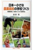 日本一小さな農業高校の学校づくり 愛農高校、校舎たてかえ顛末記 岩波ジュニア新書
