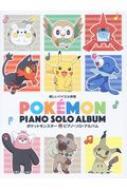 楽しいバイエル併用 ポケットモンスター / ピアノ・ソロ・アルバム