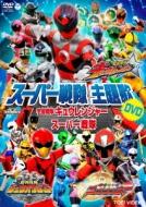 スーパー戦隊主題歌DVD::宇宙戦隊キュウレンジャーVSスーパー戦隊