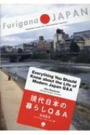 現代日本の暮らしQ&A Furigana JAPAN