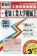 愛知工業大学附属中学校 30年春受験用 愛知県入学試験問題集