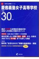 慶應義塾女子高等学校 平成30年度 高校別入試問題集シリーズ