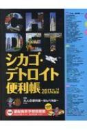 シカゴ・デトロイト便利帳 VOL.14