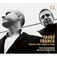 フォーレ&フランク〜ヴァイオリンとピアノのためのソナタ テディ・パパヴラミ、ネルソン・ゲルナー