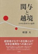 関与と越境 日本企業再生の論理