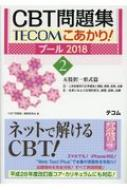CBT問題集TECOMこあかり! プール2018 2
