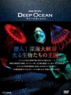 Nhk Special Deep Ocean Sennyuu!Shinkai Daikyoukoku Hikaru Seibutsu Tachi No Oukoku