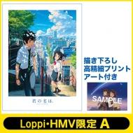 【HMV・Loppi限定】「君の名は。」 Blu-ray スペシャル・エディション 3枚組 +描き下ろし高精細プリントアート付き