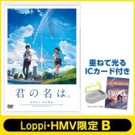 【HMV・Loppi限定】「君の名は。」 DVD スタンダード・エディション +ICカード付き