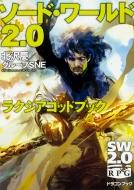 ソード・ワールド2.0 ラクシアゴッドブック 富士見ドラゴンブック