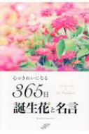 心がきれいになる365日誕生花と名言