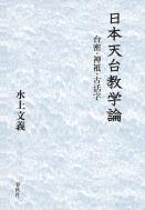日本天台教学論 台密・神祇・古活字