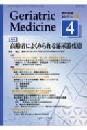 Geriatric Medicine 老年医学 Vol.55 No.4