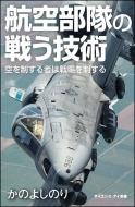 航空部隊の戦う技術 空を制する者が戦場を制する サイエンス・アイ新書