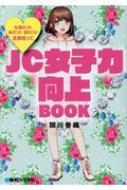 生理のコト、体のコト、恋のコト全部知ってJC女子力向上BOOK