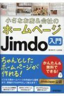 小さなお店&会社のホームページJIMDO入門 かんたん&無料でできる!