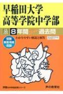 早稲田大学高等学院中学部 8年間スーパー過去問 平成30年度用 声教の中学過去問シリーズ