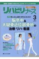 リハビリナース 10巻3号