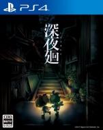 【PS4】深夜廻 通常版