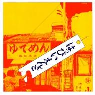 はっぴいえんど (アナログレコード/URCアナログ復刻シリーズ)