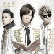 夢物語 【初回限定盤A】(+DVD)