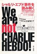 シャルリ・エブド事件を読み解く 世界の自由思想家たちがフランス版9・11を問う