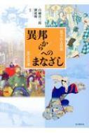 異邦から/へのまなざし 見られる日本・見る日本