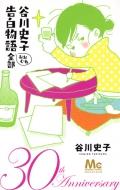 谷川史子 告白物語おおむね全部 30th Anniversary マーガレットコミックス