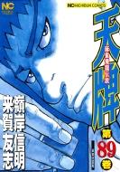 天牌 89 麻雀飛龍伝説 ニチブン・コミックス