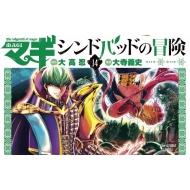 マギ シンドバッドの冒険 14 裏少年サンデーコミックス