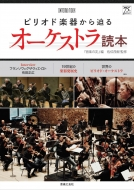 ピリオド楽器から迫るオーケストラ読本 ONTOMO MOOK
