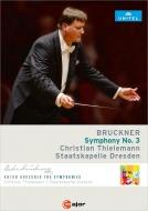 交響曲第3番 クリスティアーン・ティーレマン&シュターツカペレ・ドレスデン