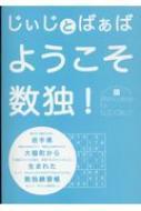 じぃじとばぁば ようこそ数独! 岩手県大槌町から生まれた数独練習帳