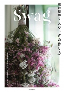 花の壁飾り スワッグの作り方 植物を重ねて束ねる、お洒落なインテリア