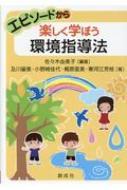 環境指導法 エピソードから楽しく学ぼう