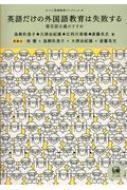 英語だけの外国語教育は失敗する 複言語主義のすすめ ひつじ英語教育ブックレット