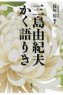 三島由紀夫かく語りき
