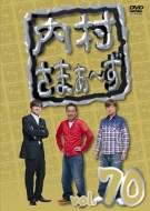 内村さまぁ〜ず vol.70