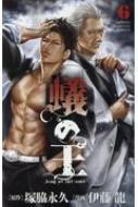 蟻の王 6 少年チャンピオン・コミックス