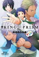 「KING OF PRISM by PrettyRhythm」アンソロジー ストリートのカリスマ プリンセス・コミックスDX