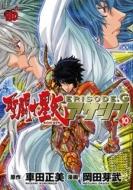 聖闘士星矢EPISODE.G アサシン 10 チャンピオンREDコミックス